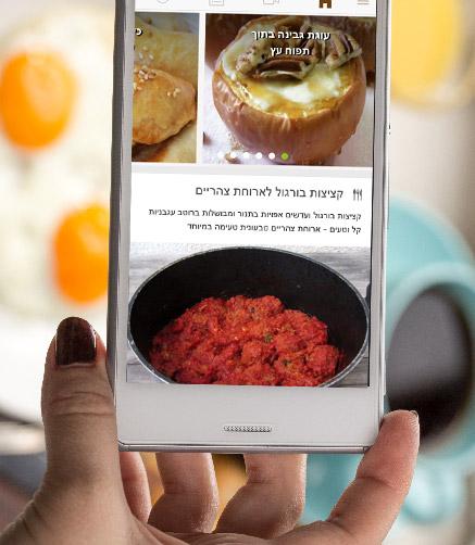 אפליקציית Foods - מתכונים