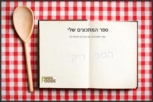 ספר מתכונים באתר FoodsDictionary